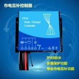 广东 太阳能市电互补控制器  led太阳能路灯控制器  市电互补太阳能充电控制器