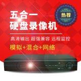 五合一 AHD TVI CVI CVBS IP监控16路主机硬盘录像机dvr