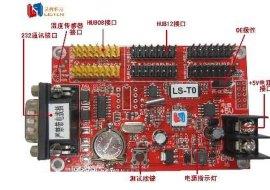 单双色条屏控制卡(LS-T0)