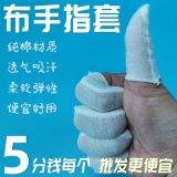 布手指套白色纯棉布指套加厚全棉弹力布指套工厂劳保店便宜手指套