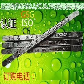 上海均伟**环保无铅足锡足量厂价直销焊锡条
