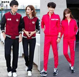 韩版情侣运动服卫衣秋冬套装外套棒球服中小学班服定做批发包邮