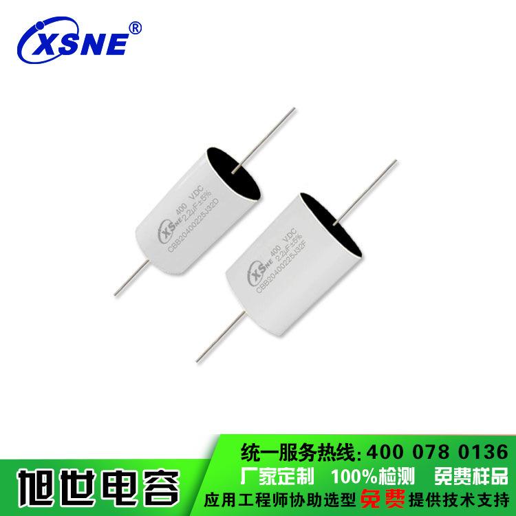 音響,舞檯燈,分頻,軸向電容器CBB20 2.2uF~18uF/400V
