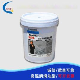 厂家供应 天汇260中桶润滑脂 全合成耐高温润滑脂汽车工业用脂