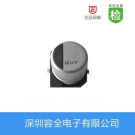 贴片电解电容RVT33UF 10V 4*5.4