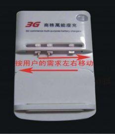 3G商务万能充电器