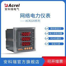 安科瑞ACR220E三相多功能网智能仪表 数码管显示智能电表
