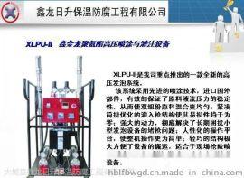 河北大城鑫金龙XLPU-II型聚氨酯高压喷涂机自洁式喷枪