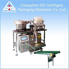 广州西格五金配件自动点数螺丝包装机