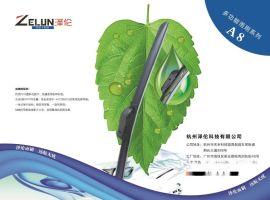 澤倫 A8系列多功能 通用汽車雨刷器