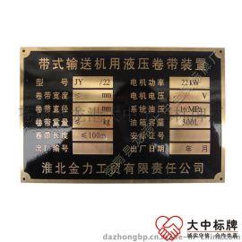厂家定制蚀刻钛金减速器机械标牌 腐蚀镜面金色面灰字水泵铭牌