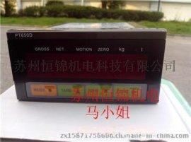 志美PT650D称重显示器,PT650D称重仪表