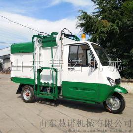 志成1000型密封驾驶室电动垃圾车三轮清洁车环卫车