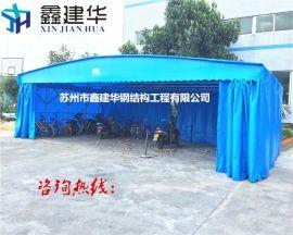 上海鑫建华定做雨棚伸缩折叠帐篷停车蓬排档篷遮阳推拉雨棚大型仓库蓬