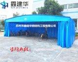 上海鑫建華定做雨棚伸縮摺疊帳篷停車蓬排檔篷遮陽推拉雨棚大型倉庫蓬