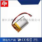 蓝牙耳机聚合物锂电池3.7v 552030 280mah 充电锂电池