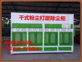 干式粉尘处理器 干式粉尘打磨除尘器 干式脉冲粉尘处理器 可订做