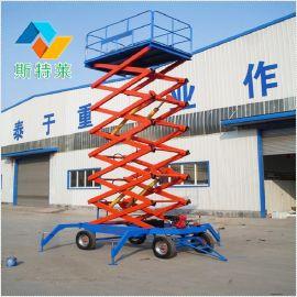 山东厂家现货供应SJY0.3-16米四轮移动剪叉式液压升降机 高空作业车
