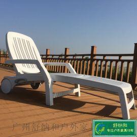休闲时尚豪华塑料折叠躺椅ABS塑料泳池躺椅