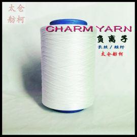负离子纤维、负离子丝、负离子、75D/72F、品牌:  CHARM YARN