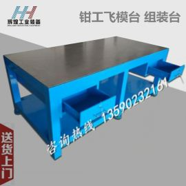 深圳辉煌HH-03天津水磨维修台、重庆重型钢制车间操作台厂家直销