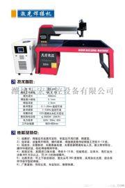 激光焊接机  不锈钢焊接机 激光焊字机