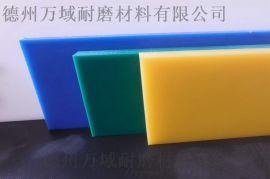 山东万域高分子耐磨板 超高聚乙烯板材