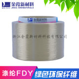 金霞化纤 有色涤纶FDY三叶