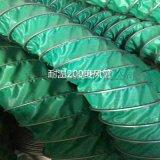 高伸縮綠色鋼圈管加厚防腐風管最新布料耐磨風管