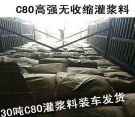 c80高强无收缩灌浆料厂家生产