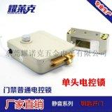 耀萊克YLK-1073單雙頭電控鎖