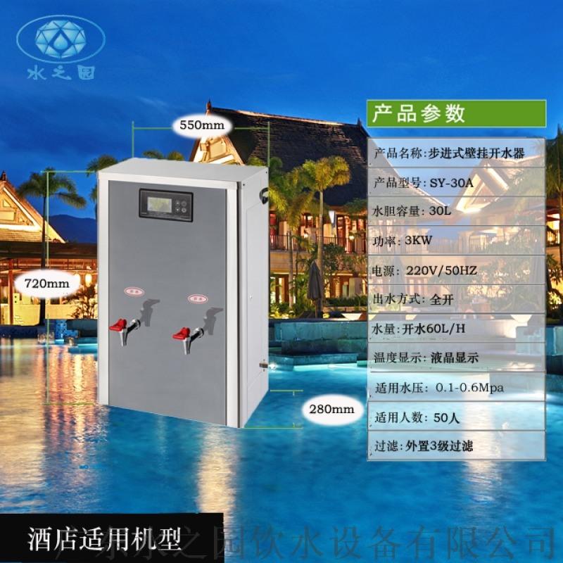水之园SY-30A壁挂式酒店大通量开水器