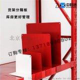 北京倉儲貨架配套產品貨架分隔板 紅色白色分隔片
