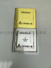 西安沉降观测钉沉降观测盒18821770521