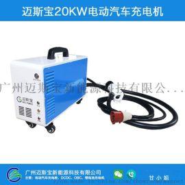 迈斯宝20KW380V电动汽车充电桩移动桩