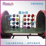 日新牌RASUN高效节能蒸纱机