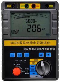 凯迪正大KD300智能数显绝缘电阻测试仪