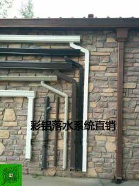 南京别墅彩铝成品天沟PVC落水系统