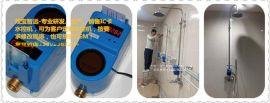 深圳厂家浴室刷卡节水器  智能刷卡收费器价格