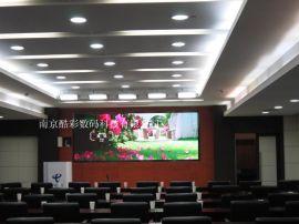 南京酷彩P2.5小间距LED显示屏室内会议系统