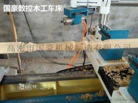 木工多功能数控车床价格、木工全自动数控车床厂家价格