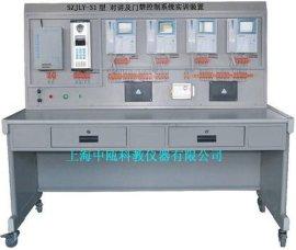 SZJLY-31型 对讲及门禁控制系统实训装置