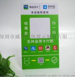 厂家供应PVC支付台卡 价格实惠支付台卡 可按客户要求定做