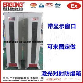激光对射防爆箱生产厂家
