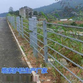 绳索护栏厂家、山区公路钢丝绳护栏、绳索防护栏