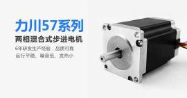 力川57步进电机两相四线八线直流供电57X机座混合式步进电机