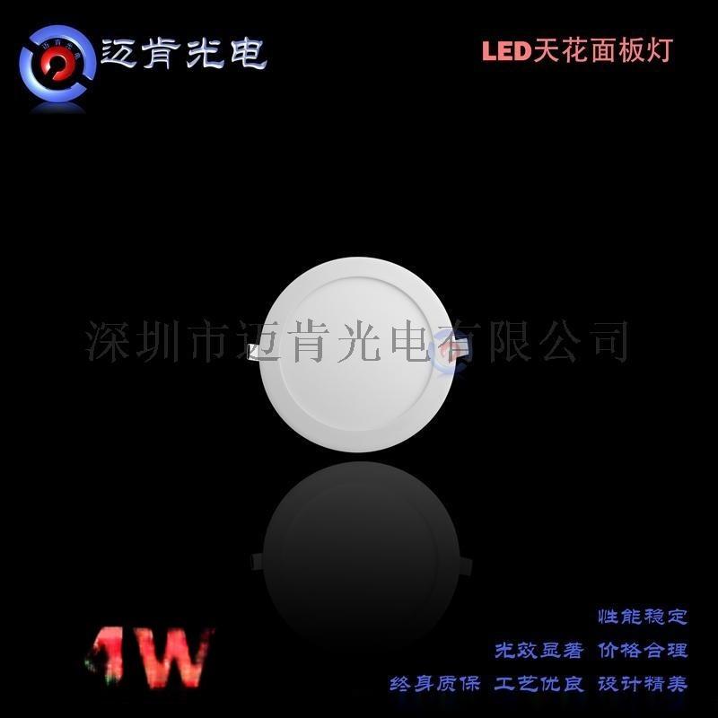 邁肯圓形裝飾裝修專賣店開孔9.5公分4瓦LED超薄面板燈