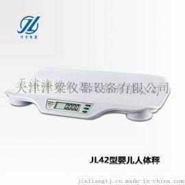 津梁厂家直销供应  用电子婴儿秤, 婴儿体重仪 0.05-20kg称量