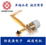 gm12-15by带排线小型减速电机,微型打印机微型窗步进电机