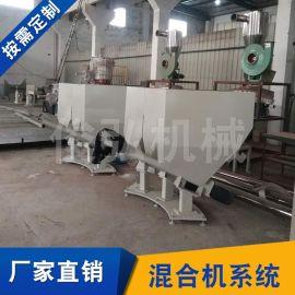 液料系统混合机 自动称重配料系统 多用途混合机计量称重系统